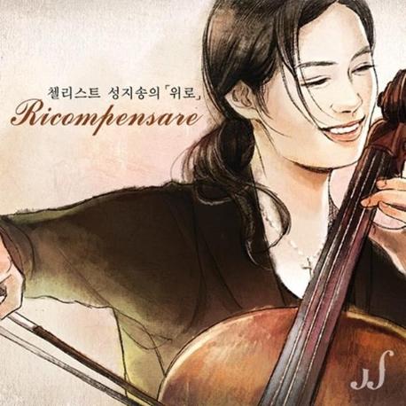 성지송 (Eterno Ji Song) - 위로 : Ricompensare (홍보용 음반)