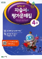천재교육 자습서 & 평가문제집 초등학교 영어4-1 (함순애) / 2015 개정 교육과정