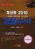 경찰수사 경찰채용 경찰간부후보 승진시험대비 2010 최신판