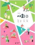 중학교 사회 2 교과서 (동아출판-김영순)
