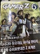 월간 게이머즈 2011년 6월호