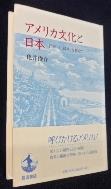 アメリカ文化と日本 拜米と排米を越えて /사진의 제품    / 상현서림 ☞ 서고위치:my 4 *[구매하시면 품절로 표기됩니다]