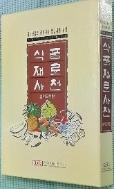 식품재료사전 2008.01.20 발행