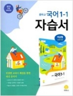 중학교 국어 1-1 자습서 (이삼형교과서편) (2015개정교육과정)