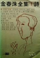 김춘수 전집 1.2-1982 초판본