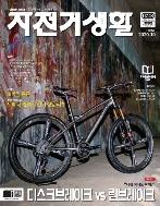 자전거생활 2020년-10월호 No 221 (Bicycle Life) (신247-6)