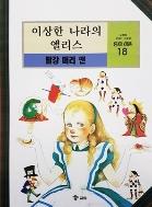이상한 나라의 앨리스 / 빨강 머리 앤 (교원의 이야기 그림책 동화 마을 18)