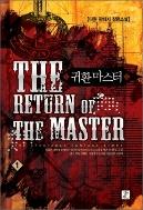 귀환 마스터 1-11 완결 ☆북앤스토리☆