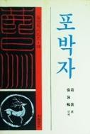 포박자 - 동양학시리즈 19