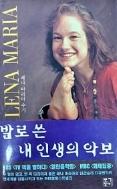 발로 쓴 내 인생의 악보 - 레나 마리아의 인간승리 수기(양장본) 초판 18쇄