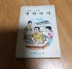 생활과학-새시대를 사는 지혜 /비매품/1980년초판본/실사진첨부/106