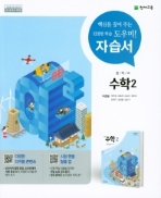 중학교 수학2 자습서(이준열 / 천재교육)(2019년) 2015 개정교육과정 새교과서 반영