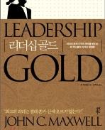 리더십 골드  - 리더의 존재 이유와 원칙을 밝히는 존 맥스웰의 리더십 결정판