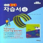 2021 씨마스 고등학교 경제 자습서+평가문제집/김종호 교과서편 2~3학년 고2 고3