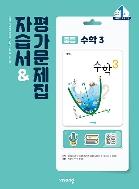 비상 자습서&평가문제집 중등수학 3 김원경외 (2015개정 교육과정)