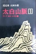 태백산맥 (1-10) 10권