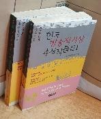 2004 한국방송작가상 수상작품집 1.2 (전2권)