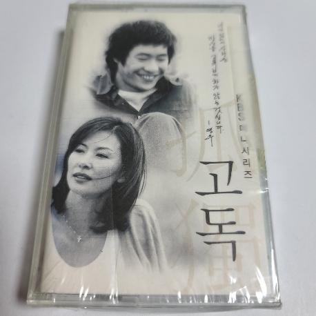 (미개봉Tape) 고독 - KBS미니시리즈
