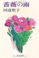 薔薇の雨 장밋빛 (일본어판) 내용물 접은 자국 1장 있음