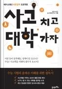 사고 치고 대학 가자 - 성적 향상으로 연결되는 사고력 공부법 초판4쇄