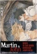 Martin & John 마틴 앤 존 1-12완결/재정가 세트 /새책