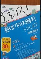 오리진 현대기아 자동차 HKAT 인적성검사 2011 - 최신 기출문제 철저 분석한 책 개정판1쇄