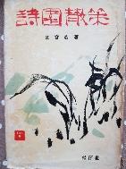 시원산책(詩園散策) 김용호 저 정연사1964초판