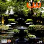 조경세계 LANDSCAPEWORLD: Vol. 06