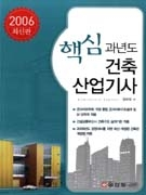 핵심 과년도 건축산업기사 (2006 최신판)