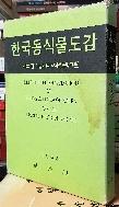 한국동식물도감 제34권 식물편(해양식물플랑크톤) -초판-절판된 귀한책-아래사진,설명참조-