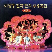 [오아시스] 이생강 / 이생강 한국 민속 무용곡 6집 (미개봉)