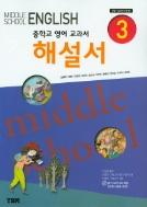 YBM 중학 영어 3 해설서 신정현