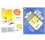 천재교육 중학교 국어 2-2 자습서+평가문제집 박영목 2015개정