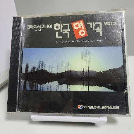 코리안 심포니의 한국 명가곡 Vol.2