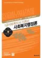 1급 사회복지사 기본서 - 사회복지행정론  (ISBN : 9788958101178)