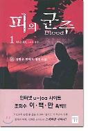 피의 군주 1-13권 (완결) ☆북앤스토리☆