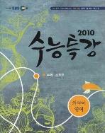 2010 수능특강 외국어 영역