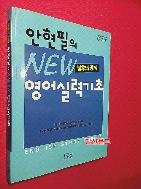 안현필의 New 영어실력기초 //177-3