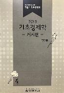 2015 기초경제학 거시편 - 정병열 #