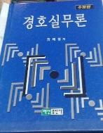 경호실무론 (2004년 수정판)