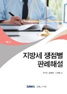 2019 지방세 쟁점별 판례해설