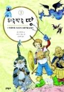 뒤죽박죽 땅 1  ((1-3 전3권 세트판매입니다))
