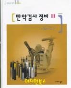 탄약검사정비 2 [양장/2007]