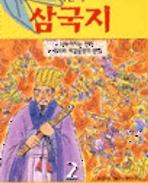 어린이 삼국지 1~5/전5권