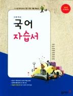 동아출판 자습서 고등 국어 (고형진) / 2015 개정 교육과정