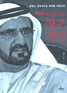 두바이 CEO의 창조 경영