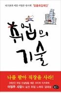 취업의 기술  -  리쿠르트 대표 이정주 박사의 맞춤취업제안 초판
