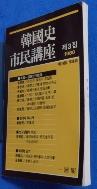 한국사 시민강좌(제3집) /소장자 스템프 有 / 사진의 제품    :☞ 서고위치:RE 3 * [구매하시면 품절로 표기됩니다]