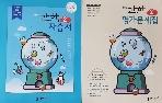 동아출판 중학교 과학 2 교과서 자습서+평가문제집 김호련 외 저 2015개정 2020
