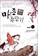 마존유랑기 1-5 완결 ☆북앤스토리☆